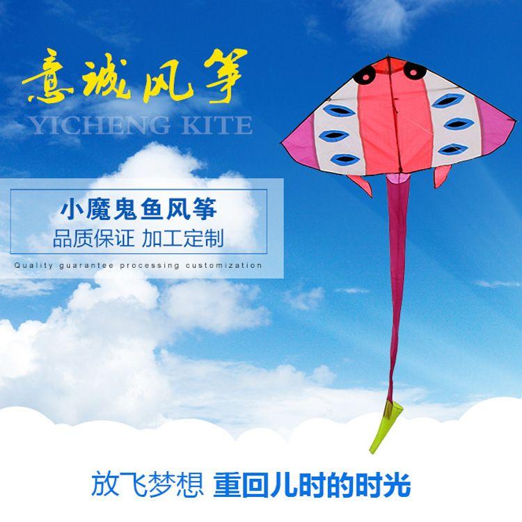 风筝厂家直销批发 新款小魔鬼鱼 三角 菱形风筝加工订做批发