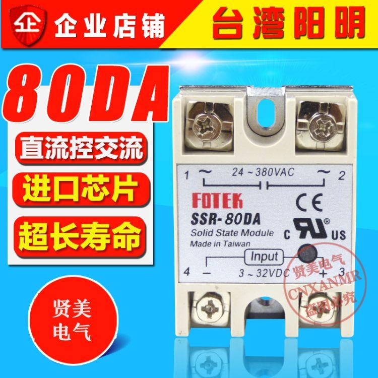 FOTEK阳明单相固态继电器 SSR-80DA 80A 直流控制交流 固态继电器