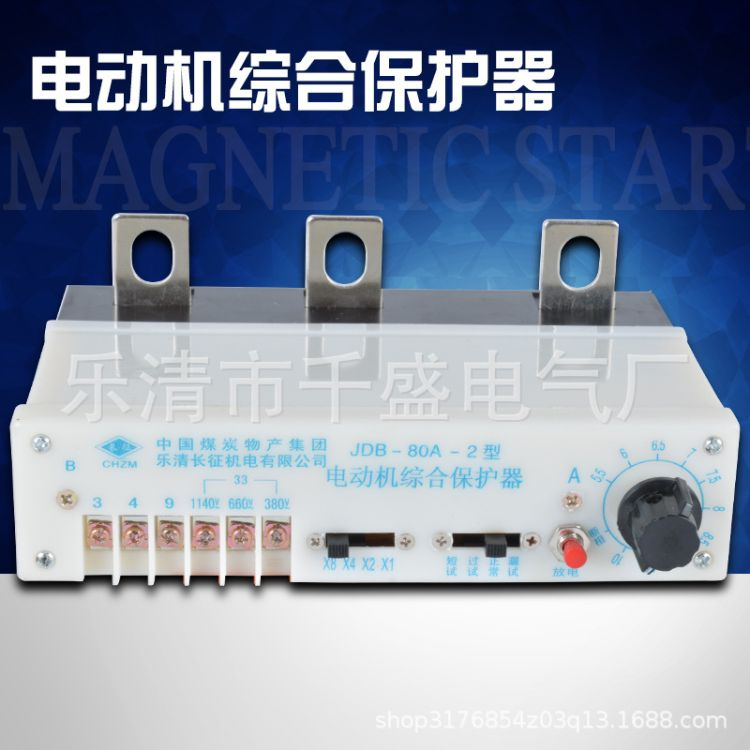 电动机保护器JDB-250 电磁启动器保护装置 矿用系列保护器