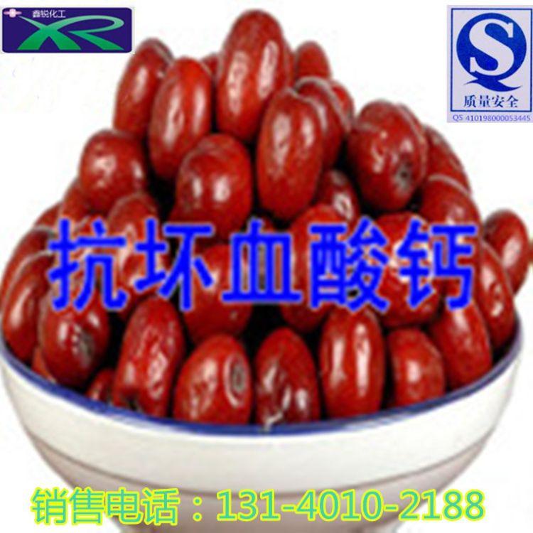 抗坏血酸钙 肉制品抗氧化剂 护色剂 保鲜剂 厂家直销 品质保证