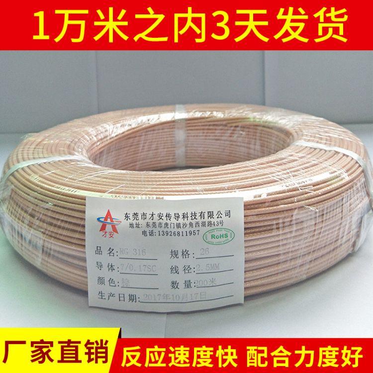 广东东莞厂家供应RG316同轴天线  射频线缆