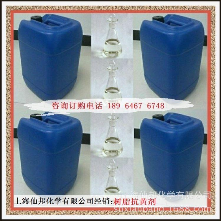 shxb   WD-1002树脂抗黄剂