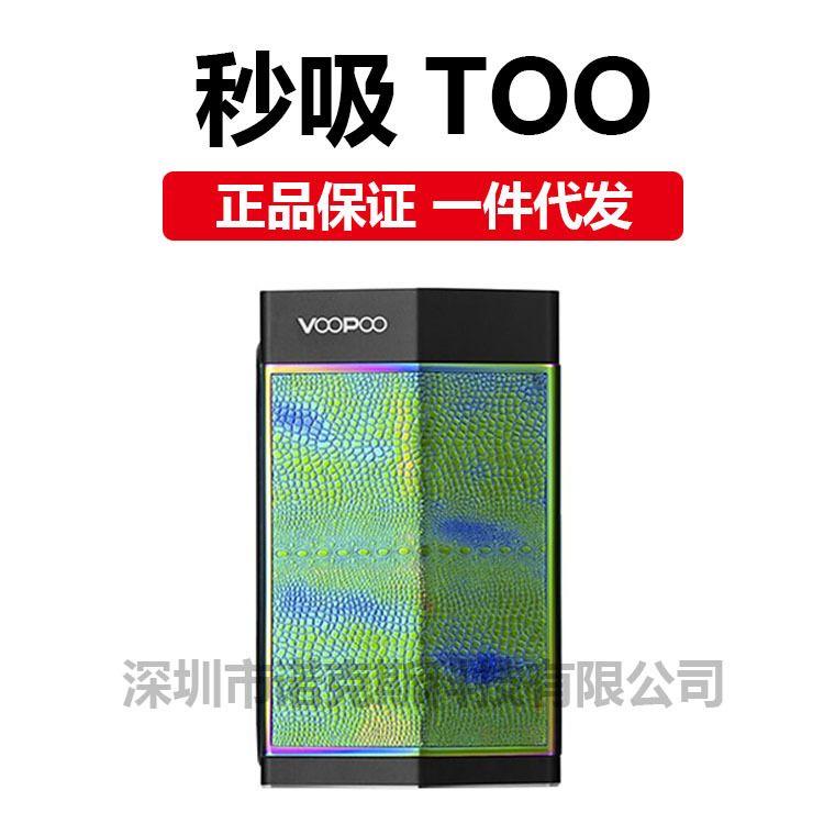 正品Voopoo Too180w秒吸2二代 单双电电子烟调压盒子滑盖可换彩壳