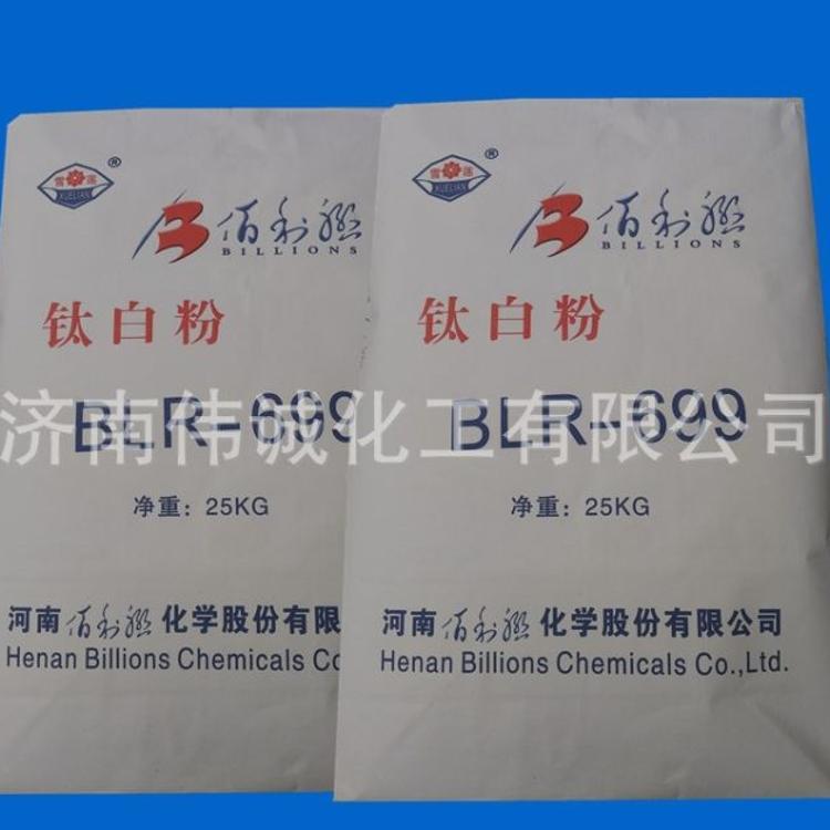 金红石型钛白粉批发河南佰利联R-699金红石型钛白粉