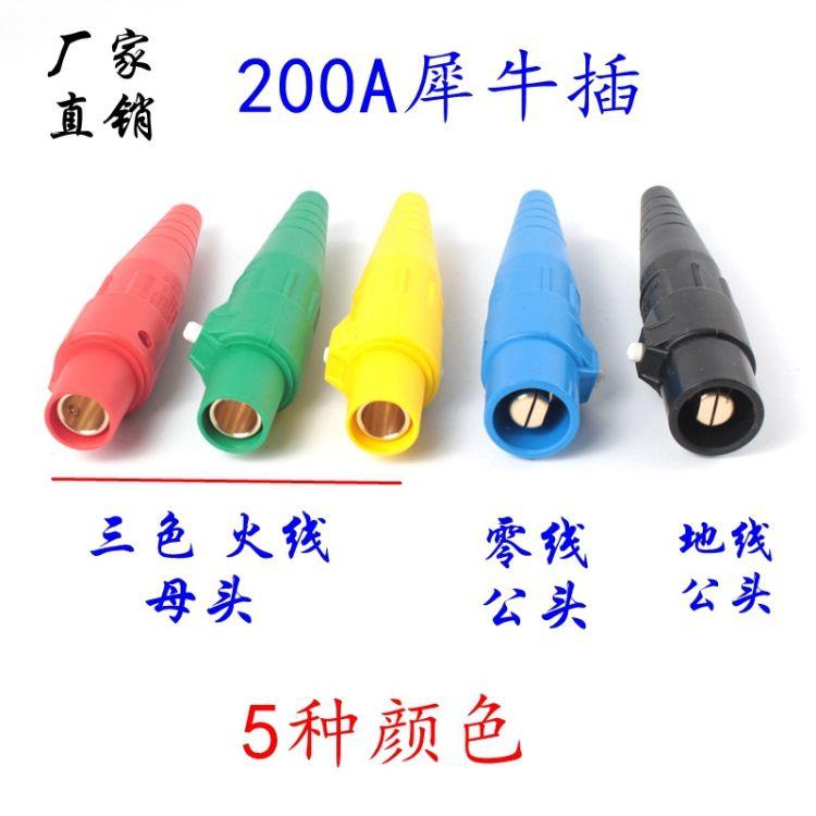 200A5色犀牛插头座电源箱柜美式插座电缆线接头舞台灯光音响接插