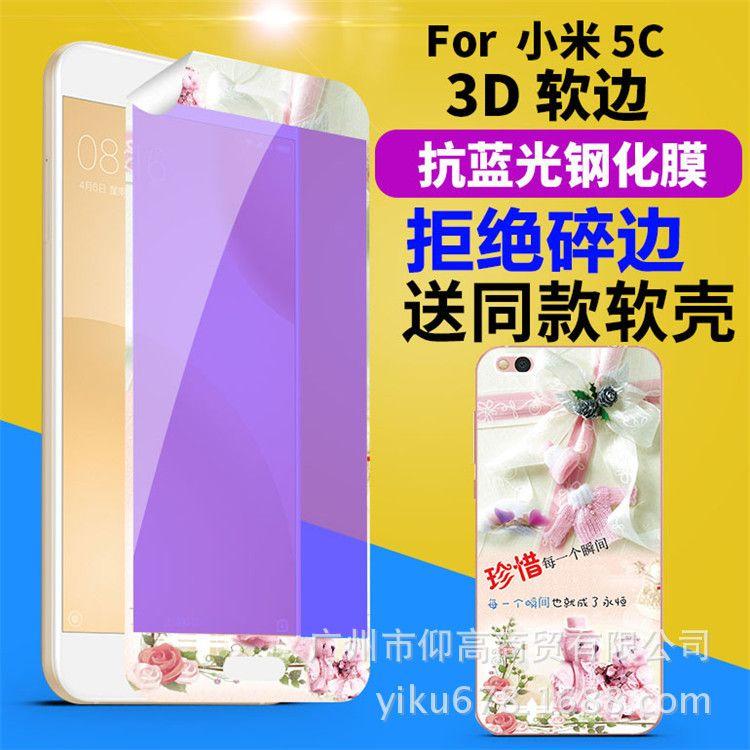 适用小米5C钢化膜全屏覆盖卡通彩膜抗蓝光防指纹软边手机膜送软壳