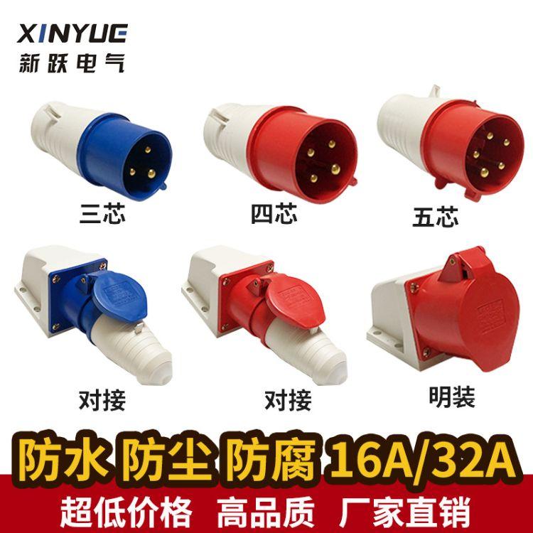 工业插头 防水连接器 3芯4芯5孔16A/32A 防爆电缆耦合器 对接公母