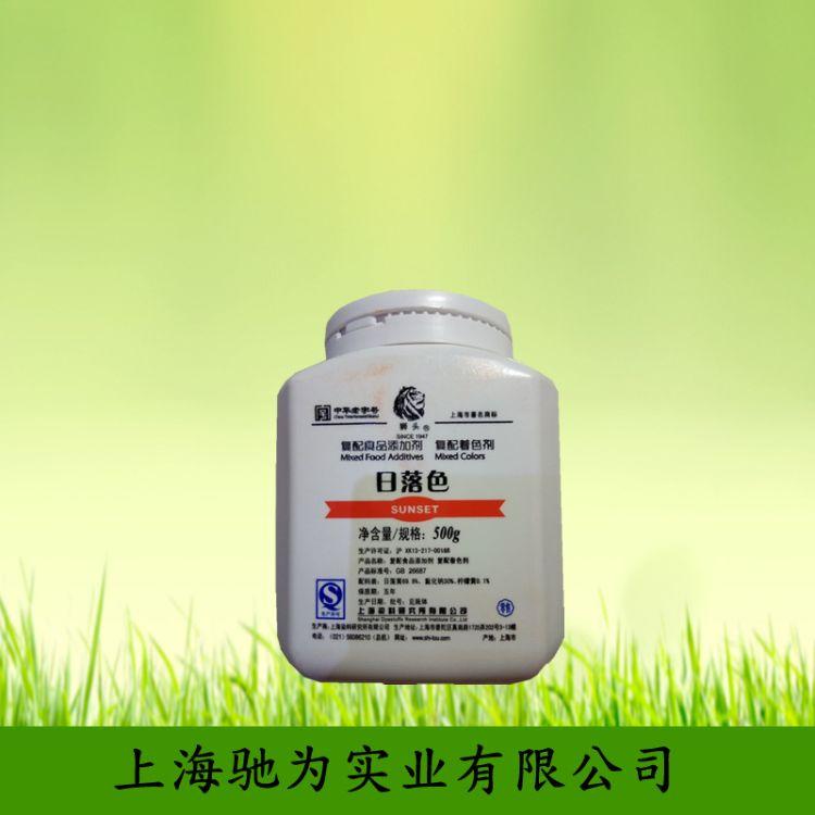 上海 狮头牌 食用色素 日落色 85色价 质量保证  500g/桶