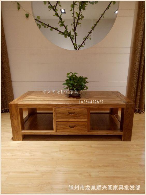 老榆木茶几 长方形客厅餐桌全实木抽屉双层茶桌 老榆木家具