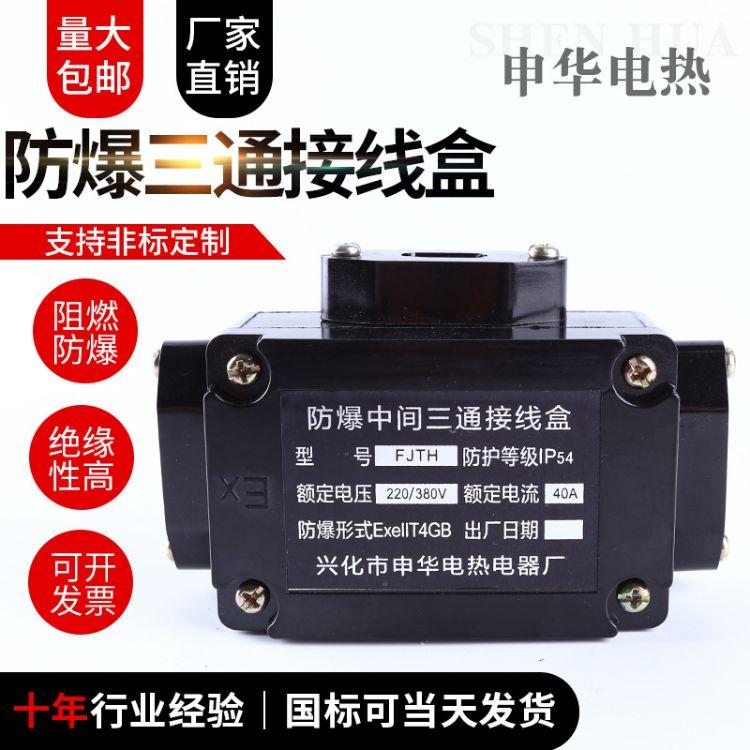 厂家直销 防爆防水三通中间接线盒电伴热带专用T型接线盒