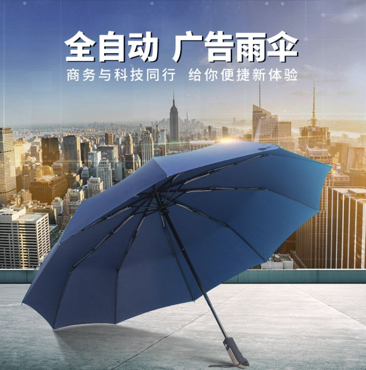 【若瑶】全自动雨伞  折叠遮阳伞   外贸广告伞  三折晴雨伞定制logo