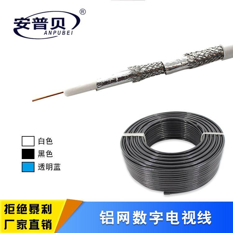 无氧铜同轴电缆射频通讯  有限电视sywv75-5闭路视频线100米