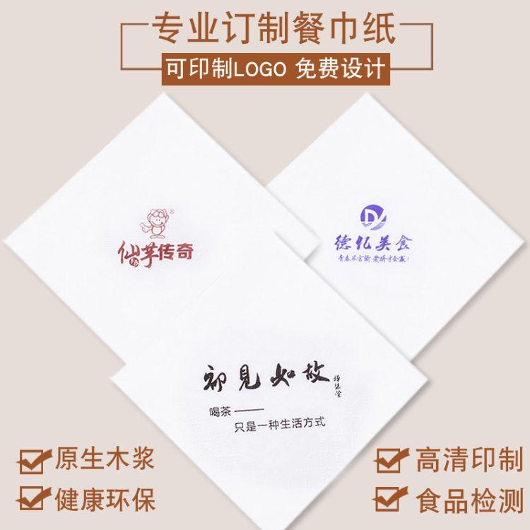 博溪汇方餐巾印标西餐厅纸巾230双层边花原木桨 纸巾定做印字LOGO