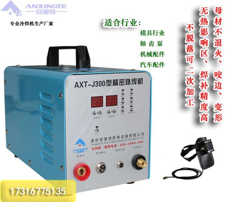 重庆安星特机电设备有限公司首页