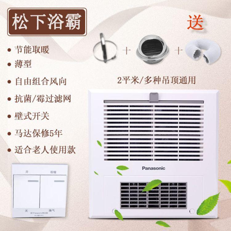 松下卫生间吸顶式风暖浴霸 FV-RB13V1/13Y1 石膏板吊顶薄型暖风机