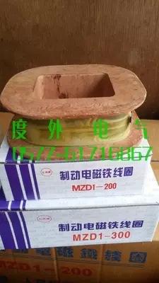 DOWE 度外电气MZD1-300A制动电磁铁线圈 380V/220V 可24小时通电 厂家批发
