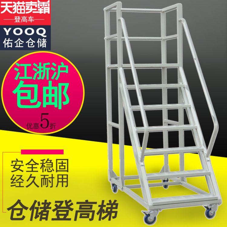 佑企理货车登高车家用移动梯子移动平台库房货架平台登高梯