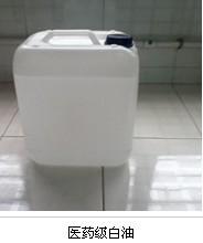 医用料专用白油(医用料白油、医用料硅油、医用料甲基硅油)