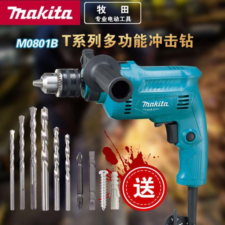 牧田原装正品 MT系列M0801B冲击电钻 正反转无极调速500W