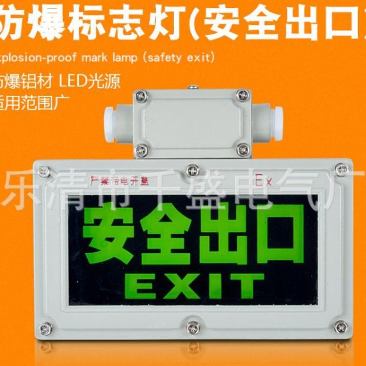 厂家直销 防爆应急灯 LED照明灯消防多功能复合灯 安全出口疏散安全出口应急灯