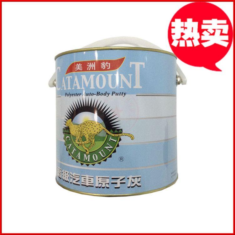 美洲豹高级汽车原子灰 2.5KG罐装送固化剂 广州原子灰厂家批发价格 当天发货