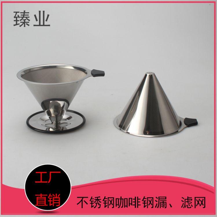 食品级304不锈钢锥形咖啡过滤器 美式滴漏 优质过滤漏斗800目滤网