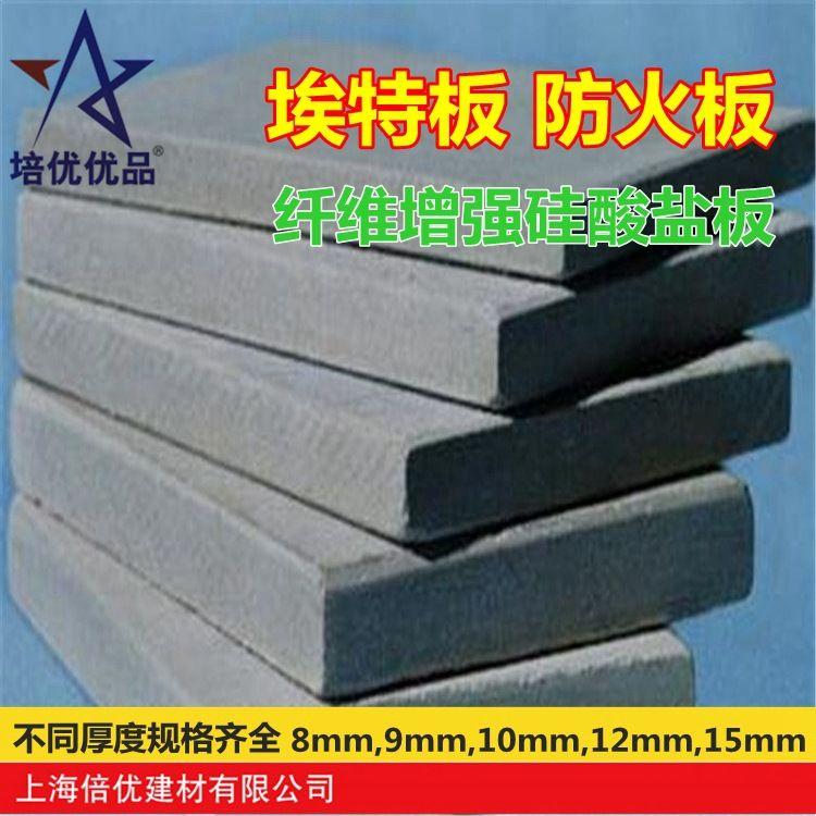 5MM-20MM纤维增强防水隔音硅酸盐板厂家 埃特板阻燃硅酸盐防火板