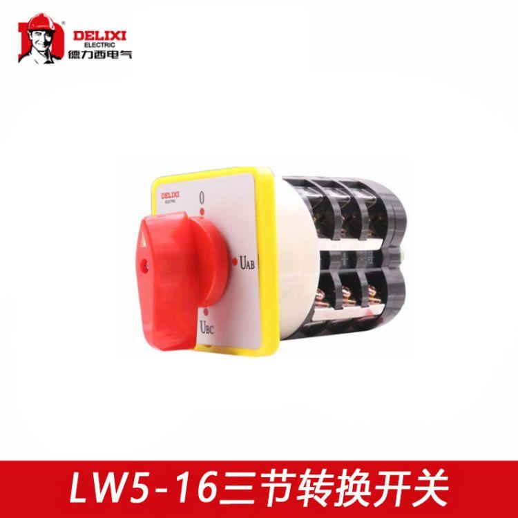 万能转换开关LW5-3节转换开关0723/0724/LH3/YH3/5.5N/5.5S等组合开关