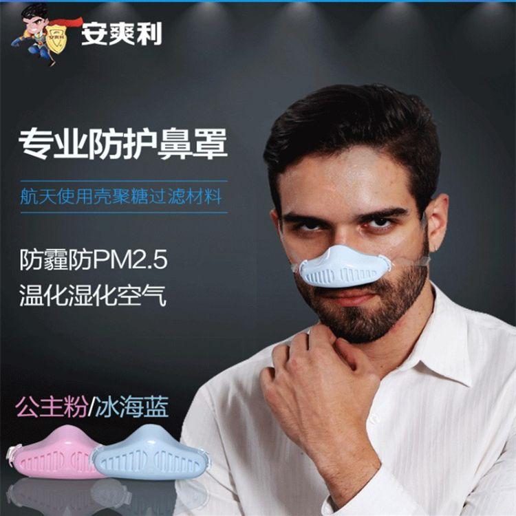 鼻罩安爽利雾霾PM2.5粉尘油烟花粉过敏夏季透气便携面具防尘口罩