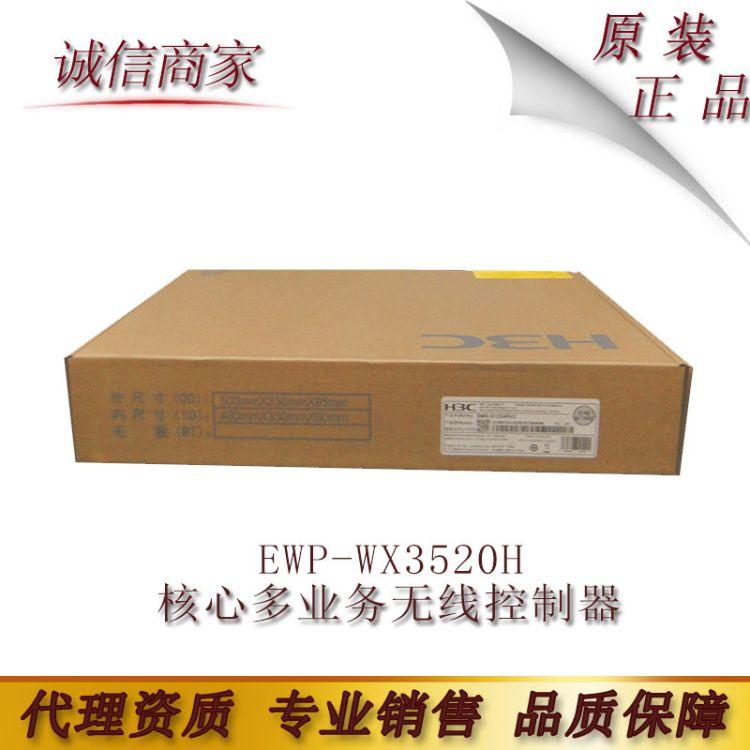 华三 H3C EWP-WX3520H 新一代企业级 核心多业务无线控制器