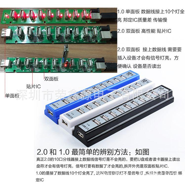 10口HUB集线器 USB分线器 USB多用接口 电脑USB分线器多接口