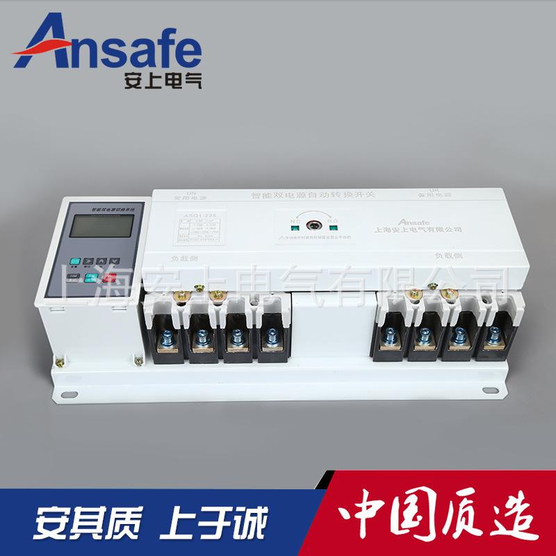 上海安上 上海智能型双电源自动转换开关 CB级双电源自动切换装置液晶显屏