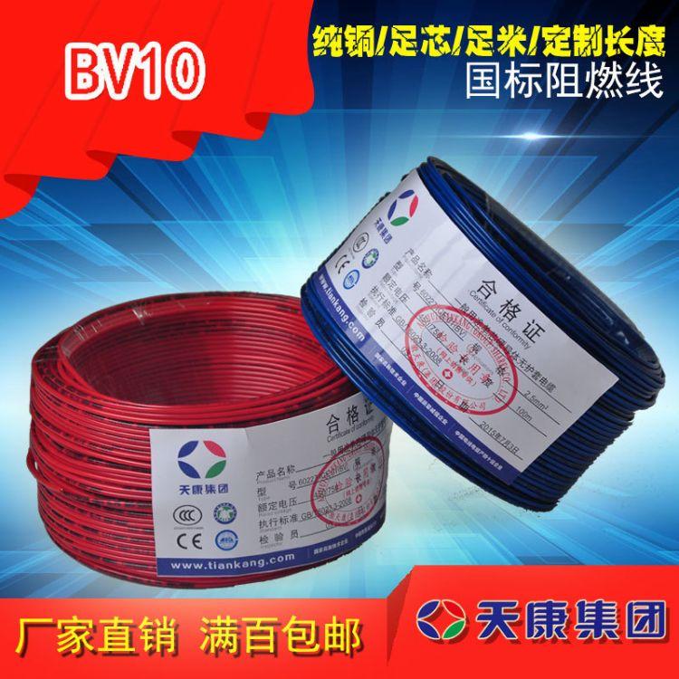 天康 单芯线硬线电线电缆bv10纯铜芯国标阻燃家装照明空调100米 厂家直销