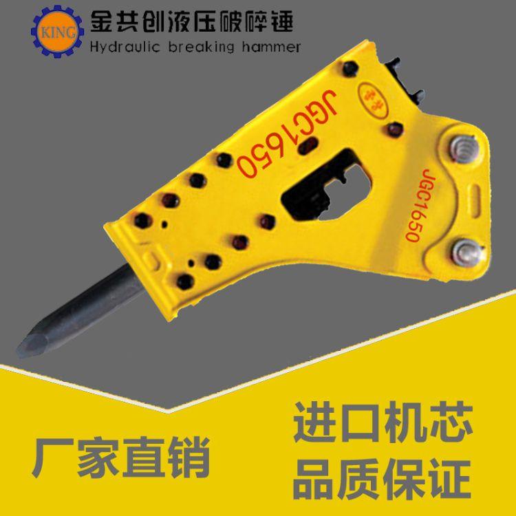 JGC165液压破碎锤韩国进口 厂家直供挖掘机装载机炮锤 质优价廉