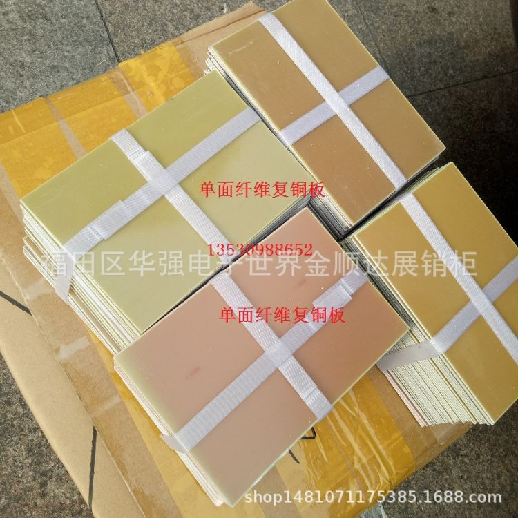 10*15cm PCB单面玻纤覆铜板环氧FR4实验万用板 复铜板