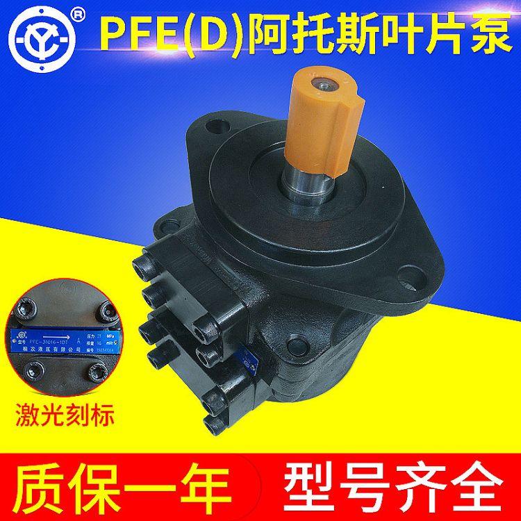 PFE41柱销式叶片泵 单级定量阿托斯叶片泵