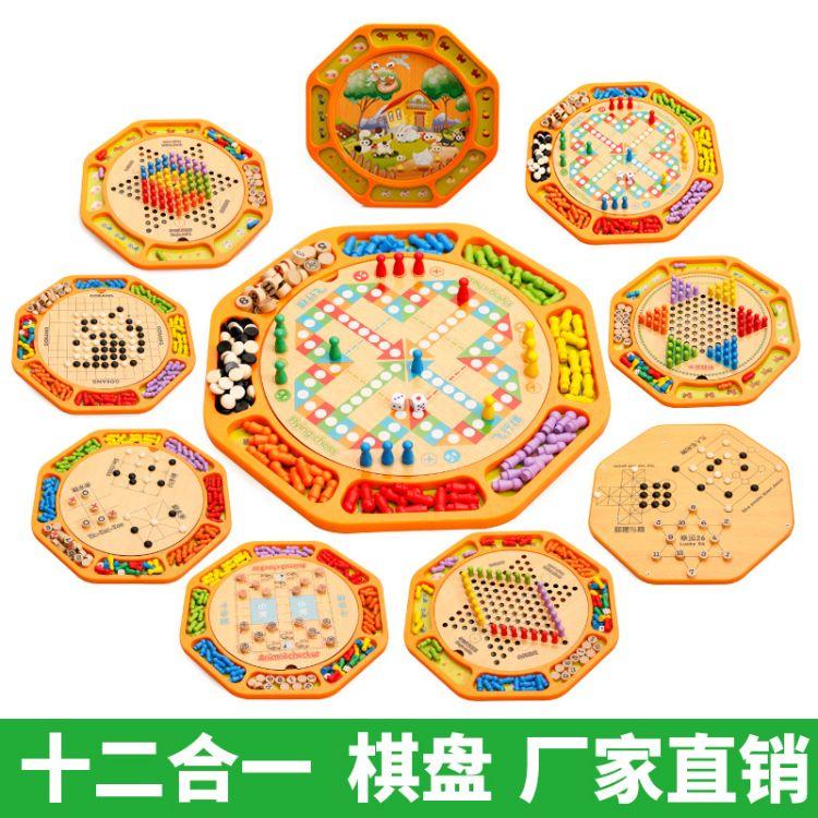 儿童五子棋飞行棋跳棋斗兽棋多功能益智木制儿童玩具厂家直销