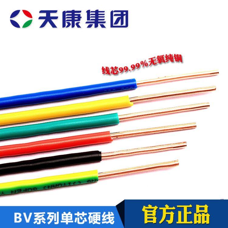 天康单芯线硬线电线电缆BV1.5/2.5/4/6纯铜芯国标阻燃家装线厂家