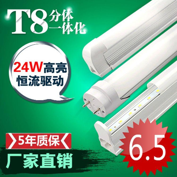 led日光灯 T5一体化灯管 T8一体化日光灯管 T5一体化LED日光灯管