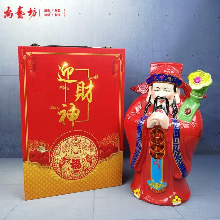 景德镇陶瓷酒瓶8斤财神手工创意艺术精美摆件高档礼盒套装空酒瓶