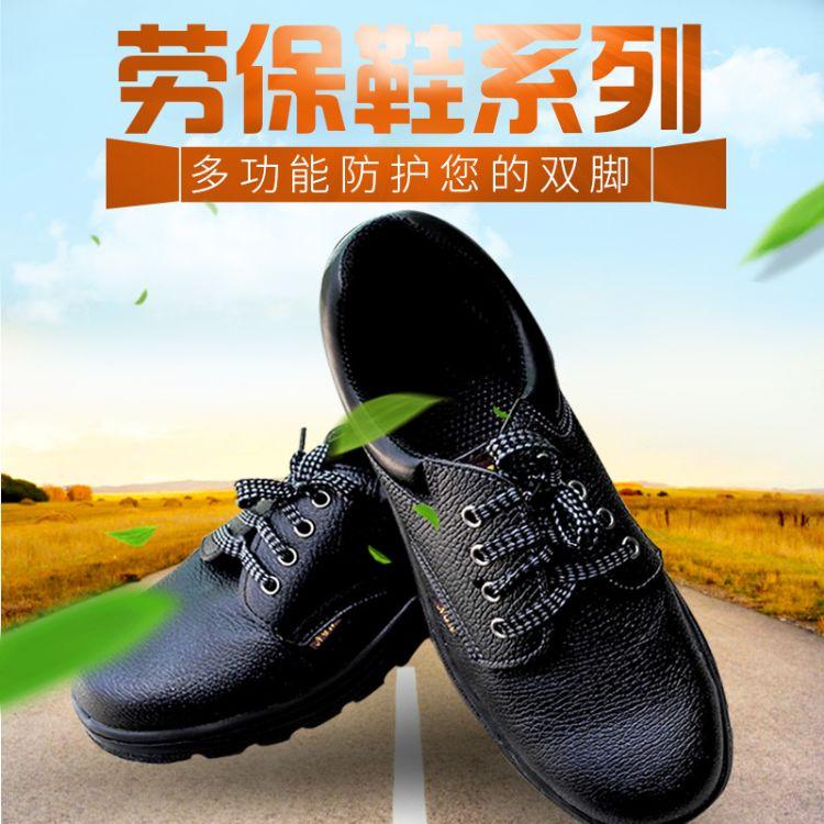 多功能防护劳保鞋 透气防砸 工作鞋耐磨防滑耐油 多款供选