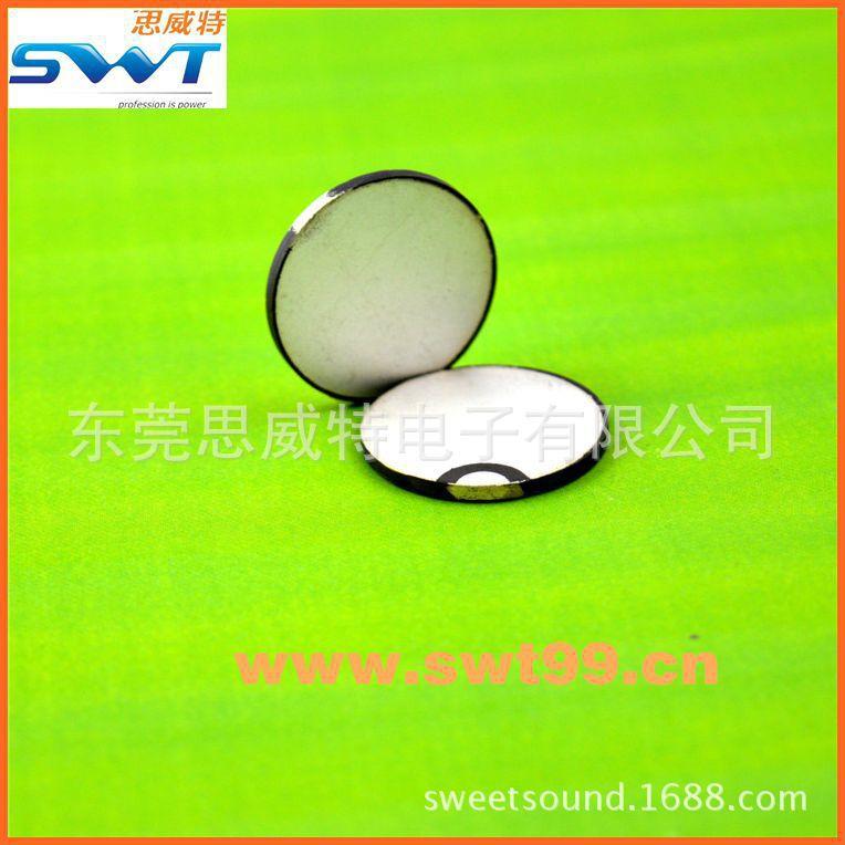 超声波压电陶瓷晶片 超声波换能片 换能片 多频可选 品质可靠