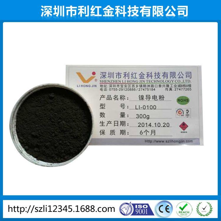 热销供应超细纯镍导电粉