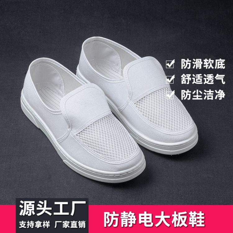 白色防尘静电鞋SPU底白帆布单网鞋四眼静电鞋子 工厂无尘鞋