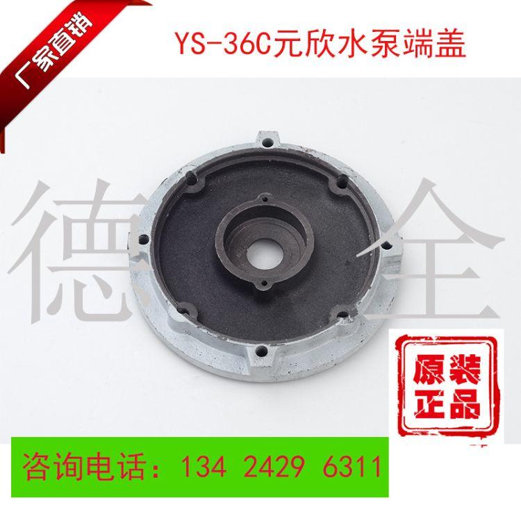 厂家直销元欣水泵配件 模温机水泵配件YS-15A YS-36B YS-35C泵盖
