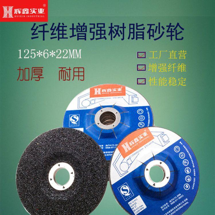 角磨机切割片角磨片125打磨片 树脂砂轮片不锈钢抛光片金属磨片