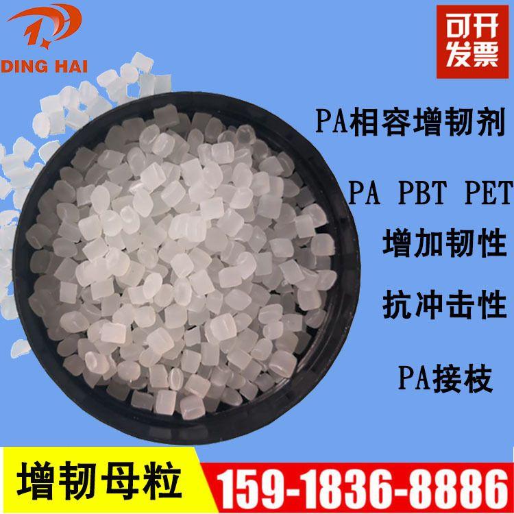 供应 PA相容剂 pa pe相容剂 pa abs相容剂 pa玻纤相容剂