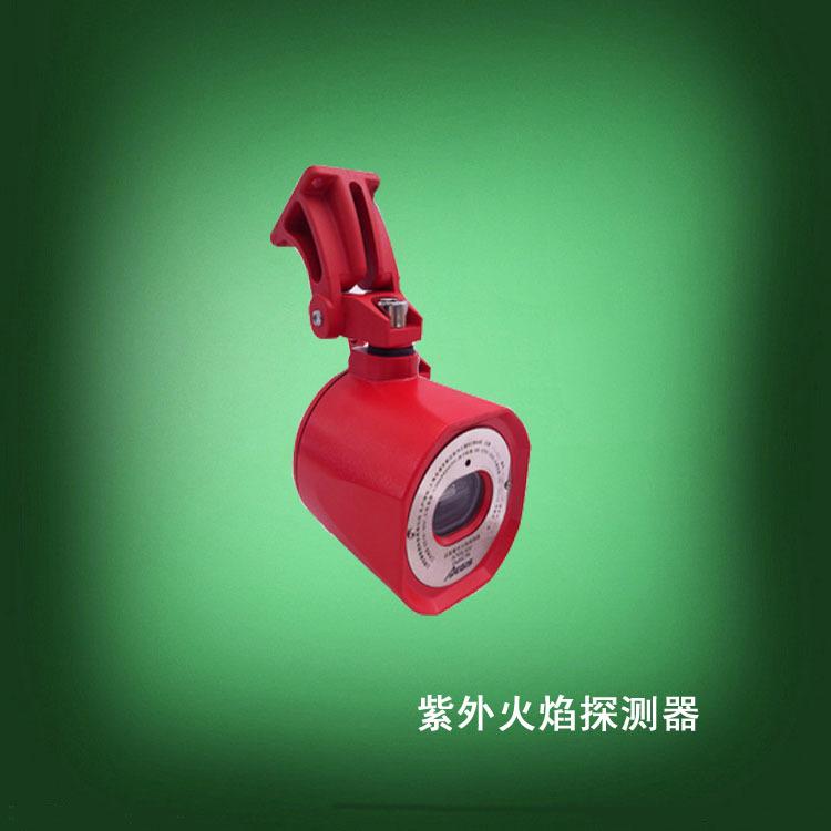 A705/UV紫外火焰探测器 火花探测器 隔爆紫外火焰探测器