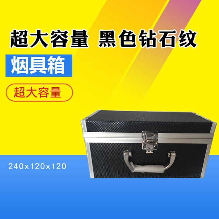 铝制黑色钻石纹大工具箱 烟具家庭收纳箱 纯色耐磨家庭组合工具箱