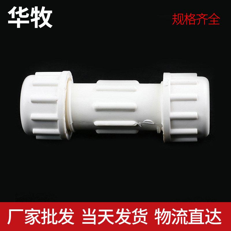 【华牧】PVC国标白色给水快接 塑料农业灌溉水管抢修快速接头